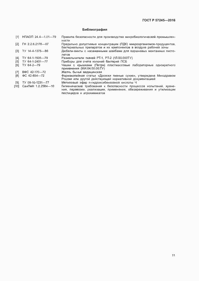 ГОСТ Р 57245-2016. Страница 14