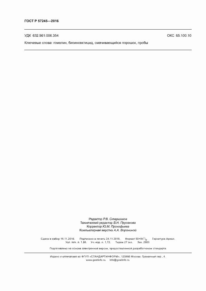 ГОСТ Р 57245-2016. Страница 15