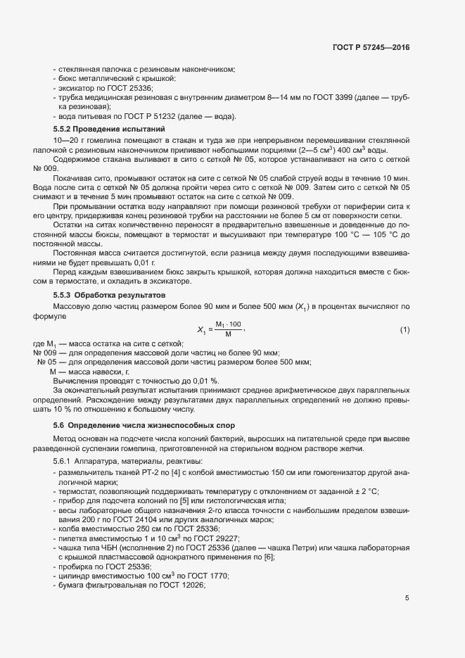 ГОСТ Р 57245-2016. Страница 8