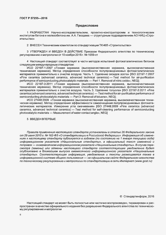 ГОСТ Р 57255-2016. Страница 2