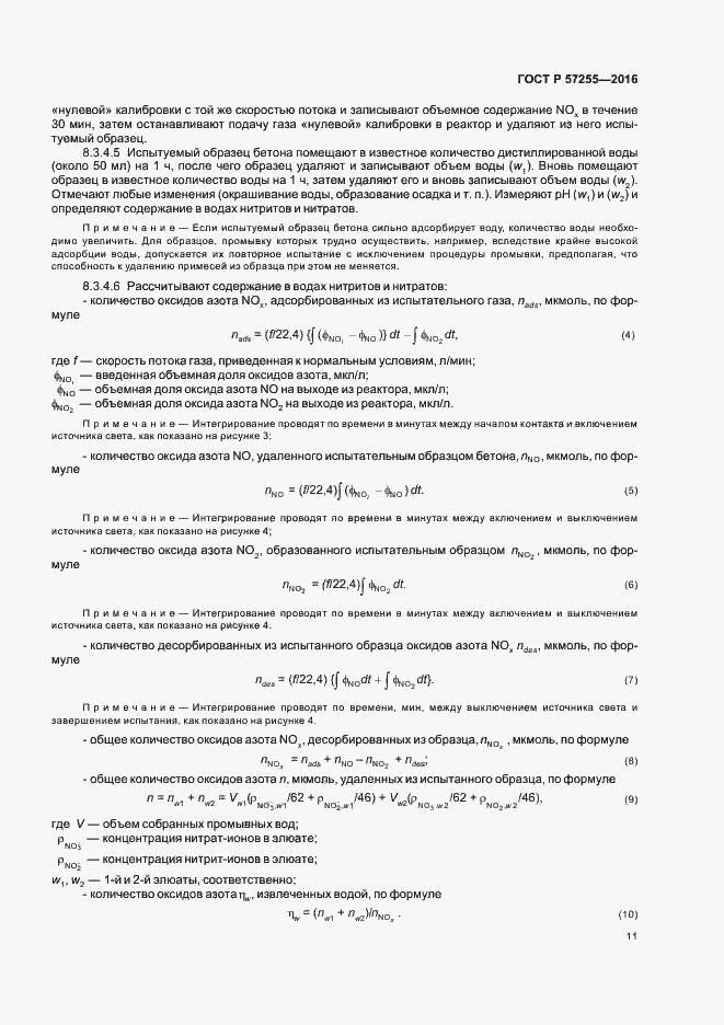 ГОСТ Р 57255-2016. Страница 14
