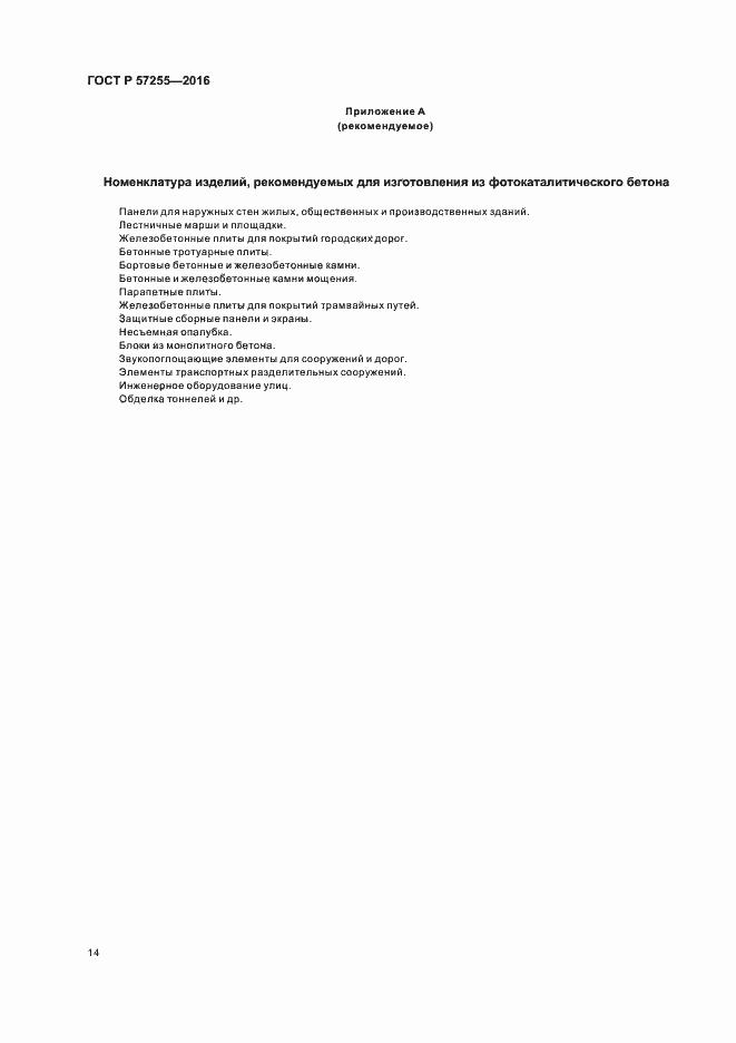 ГОСТ Р 57255-2016. Страница 17