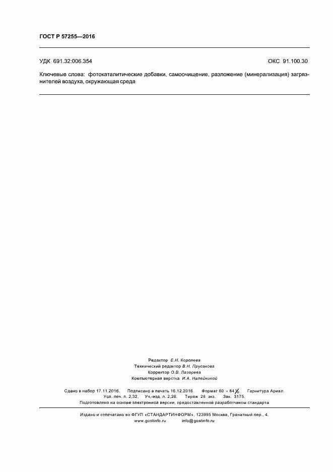 ГОСТ Р 57255-2016. Страница 19
