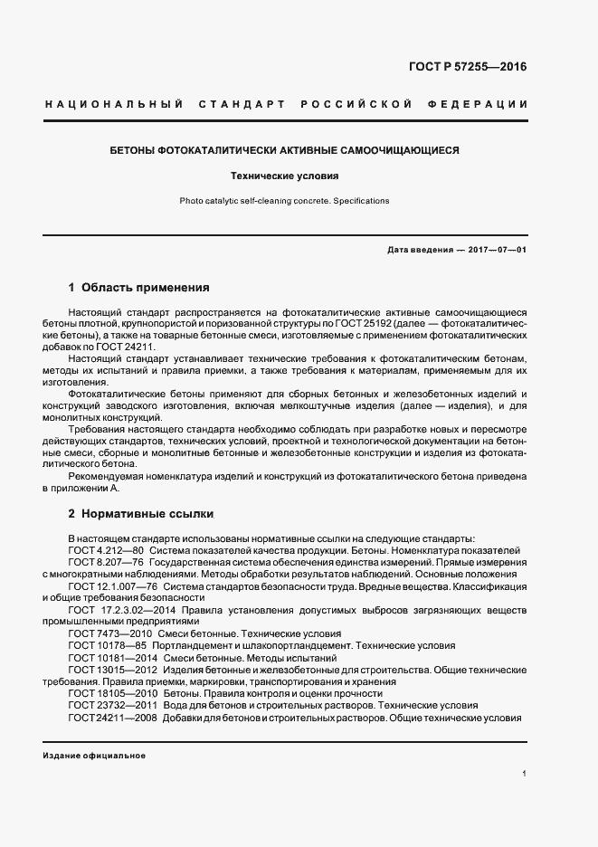 ГОСТ Р 57255-2016. Страница 4