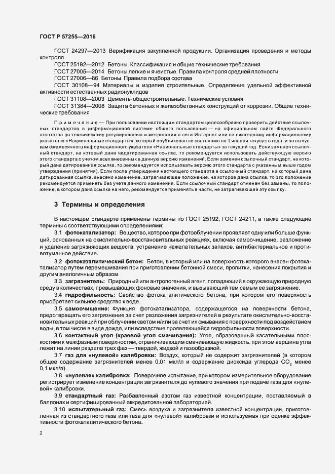ГОСТ Р 57255-2016. Страница 5