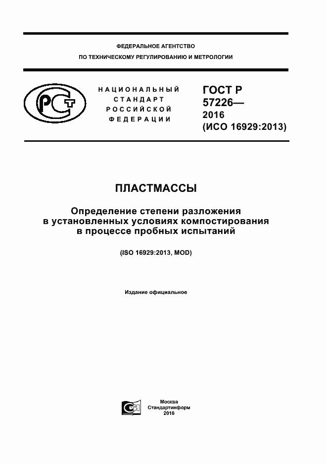 ГОСТ Р 57226-2016. Страница 1