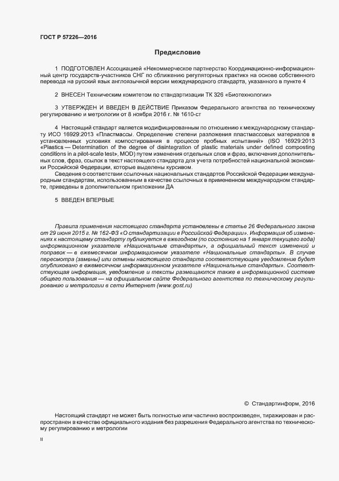 ГОСТ Р 57226-2016. Страница 2