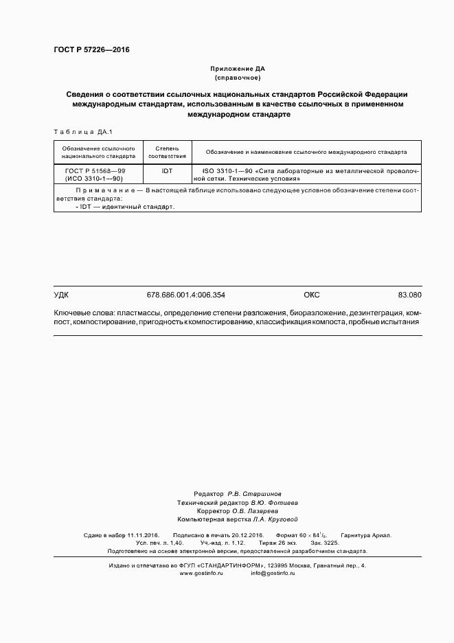 ГОСТ Р 57226-2016. Страница 11