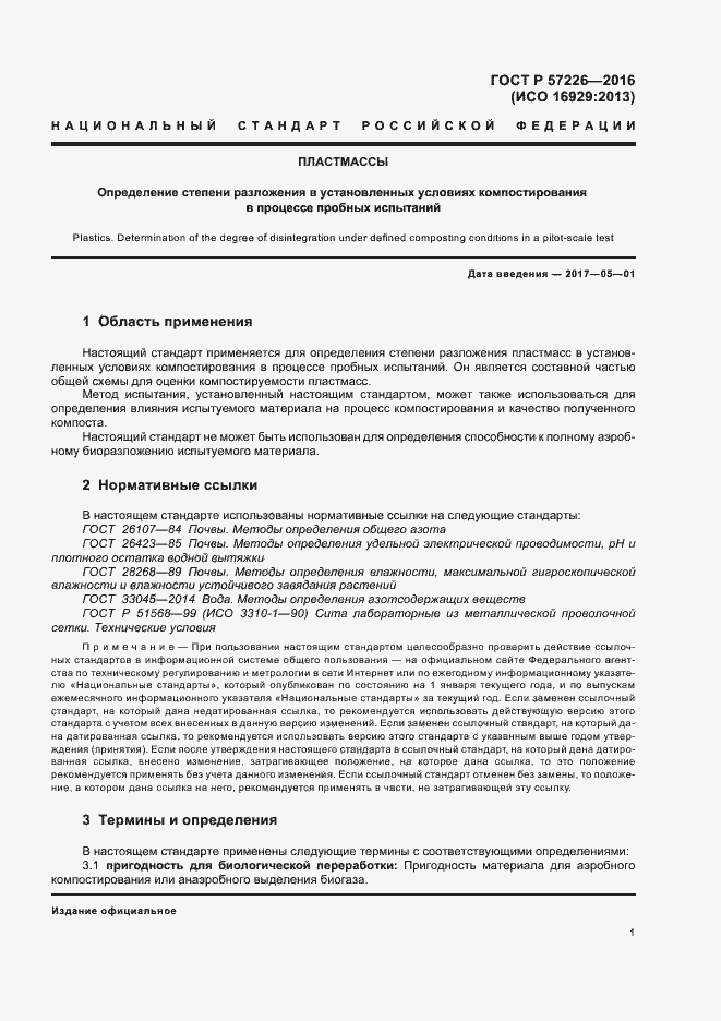 ГОСТ Р 57226-2016. Страница 4
