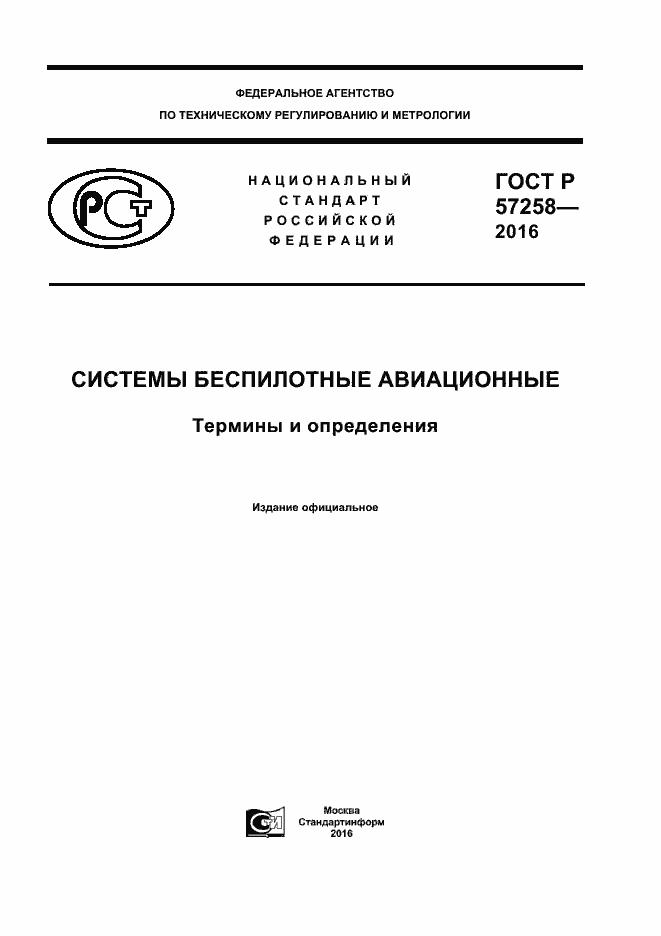 ГОСТ Р 57258-2016. Страница 1
