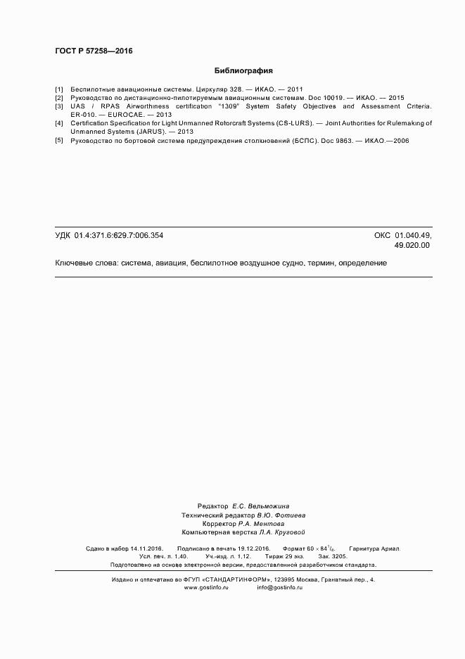 ГОСТ Р 57258-2016. Страница 12
