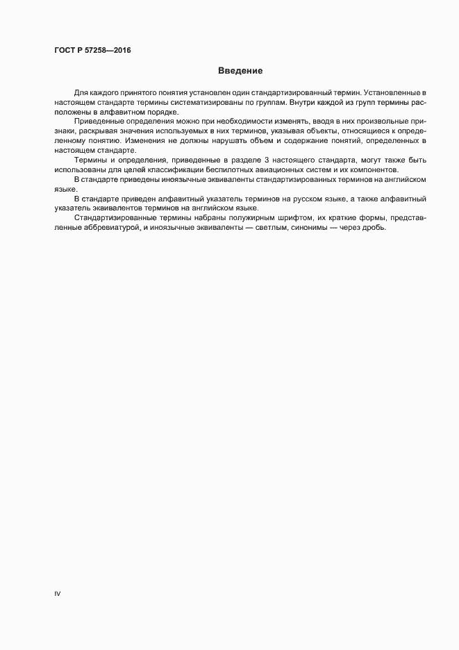 ГОСТ Р 57258-2016. Страница 4