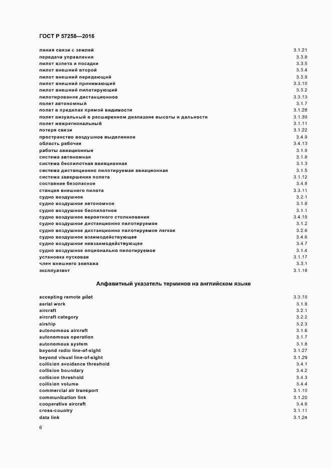 ГОСТ Р 57258-2016. Страница 10