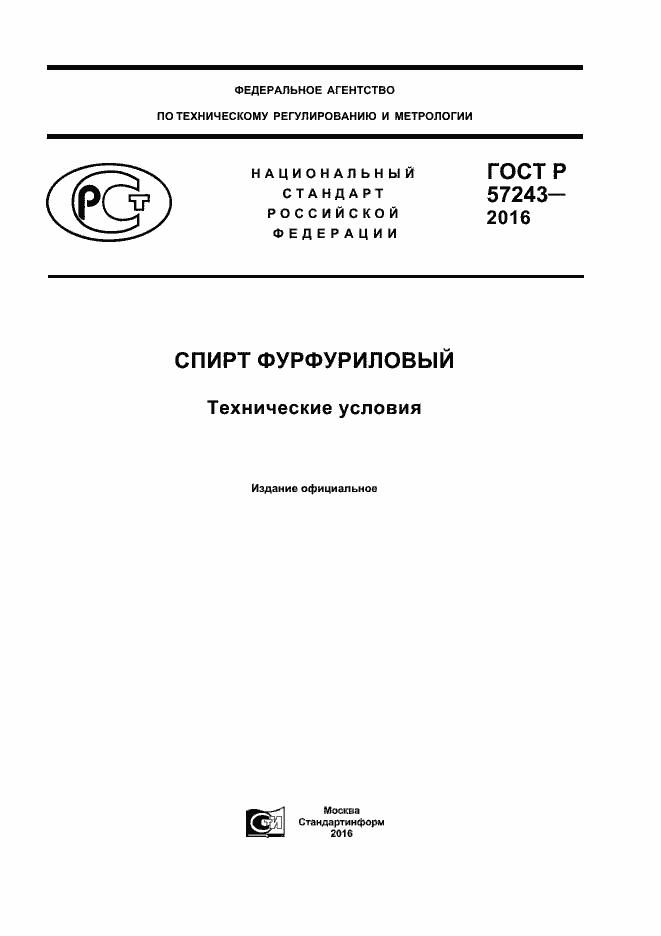ГОСТ Р 57243-2016. Страница 1
