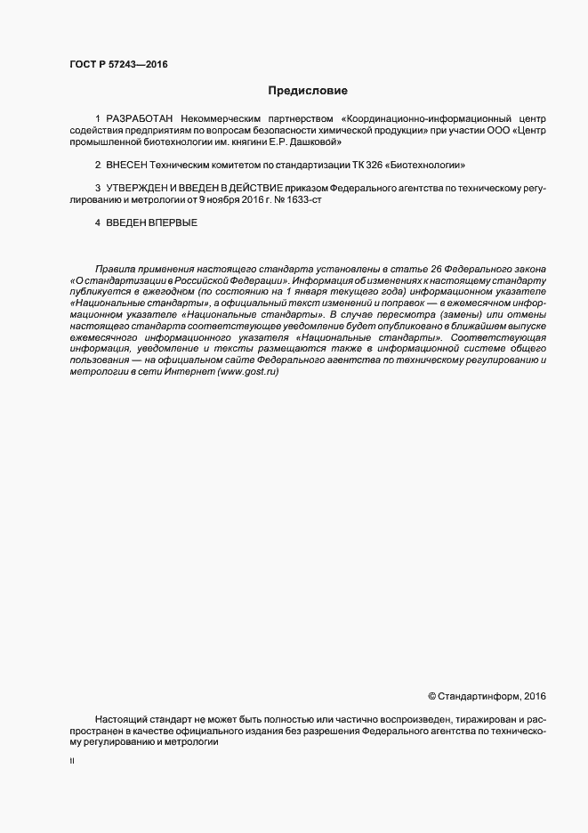 ГОСТ Р 57243-2016. Страница 2