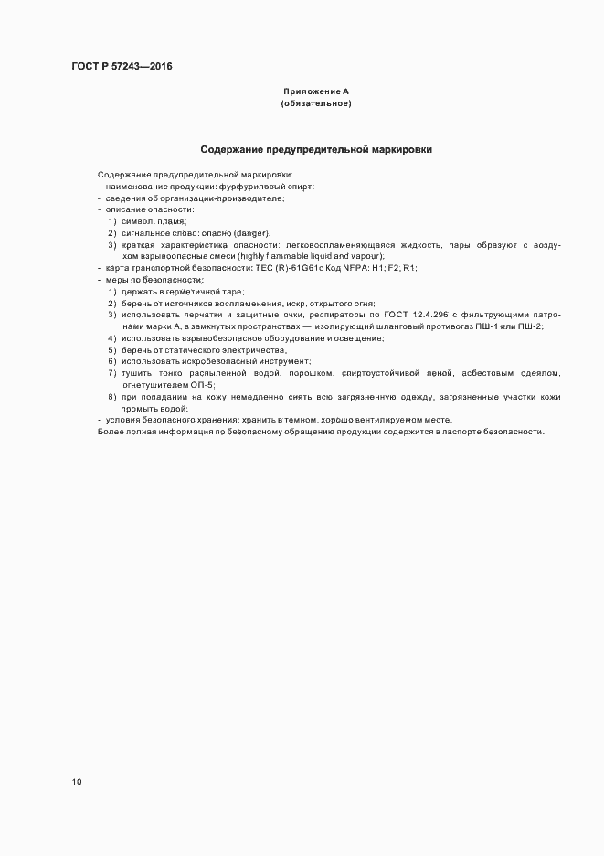 ГОСТ Р 57243-2016. Страница 13