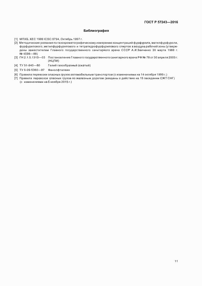 ГОСТ Р 57243-2016. Страница 14