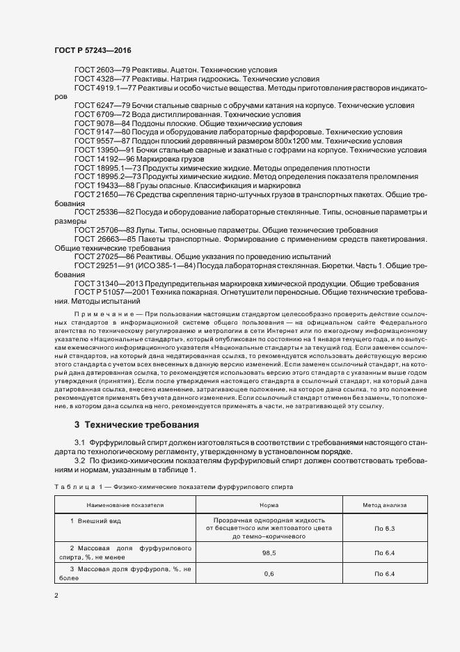 ГОСТ Р 57243-2016. Страница 5