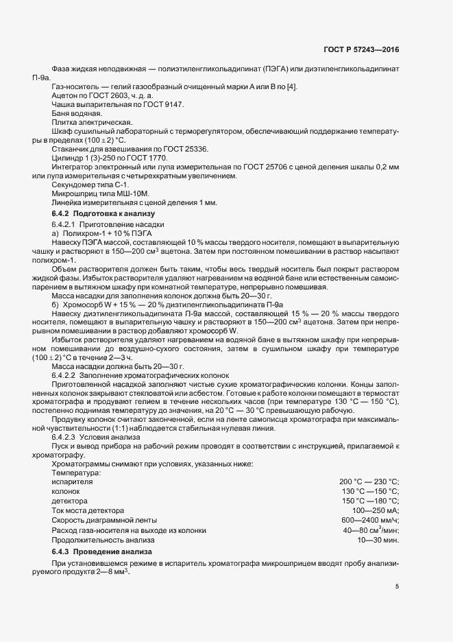 ГОСТ Р 57243-2016. Страница 8