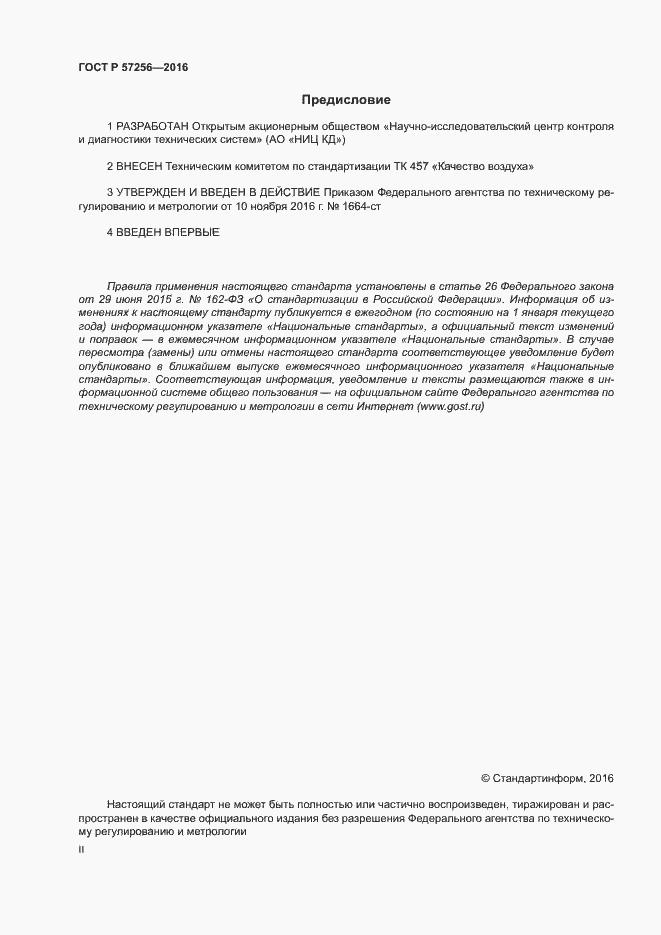ГОСТ Р 57256-2016. Страница 2