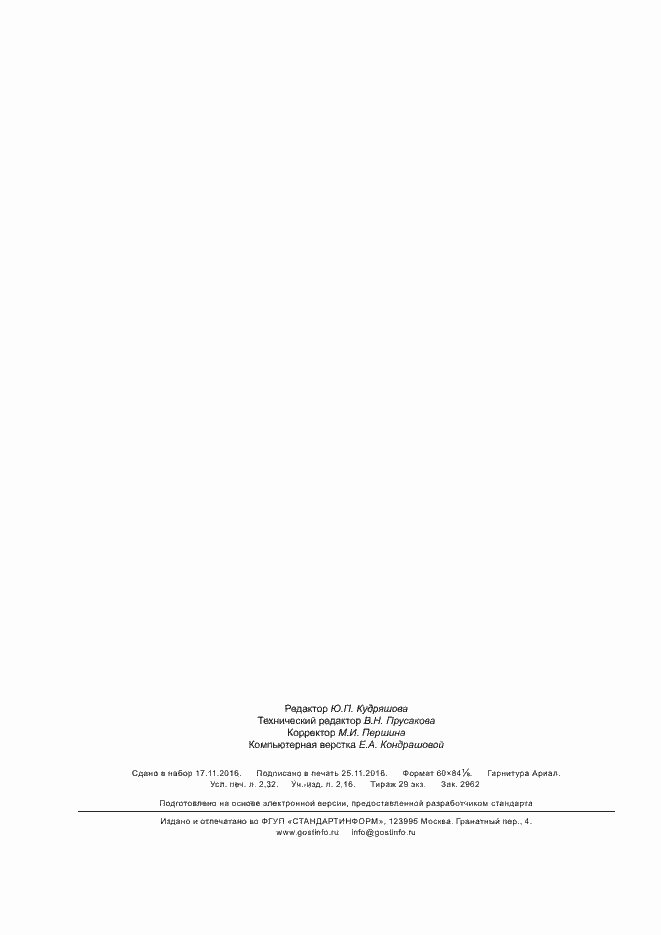 ГОСТ Р 57256-2016. Страница 20
