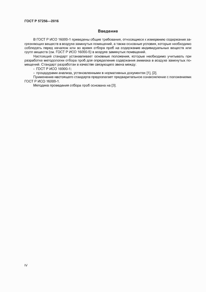 ГОСТ Р 57256-2016. Страница 4