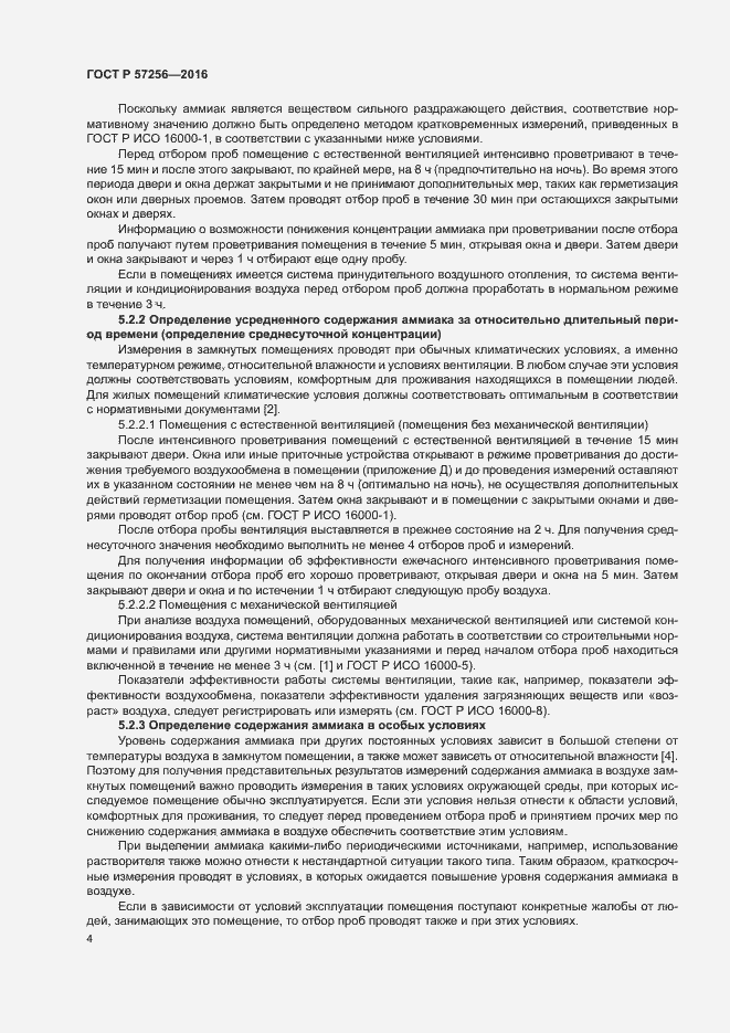 ГОСТ Р 57256-2016. Страница 8