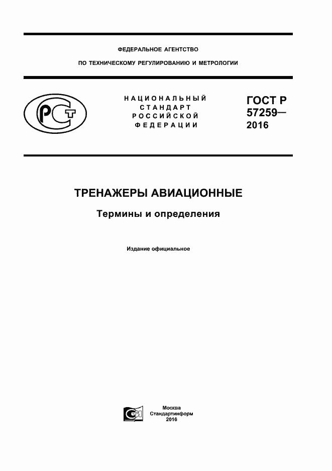 ГОСТ Р 57259-2016. Страница 1