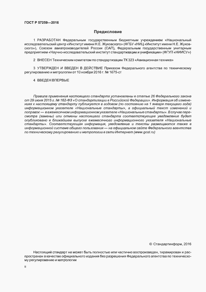 ГОСТ Р 57259-2016. Страница 2