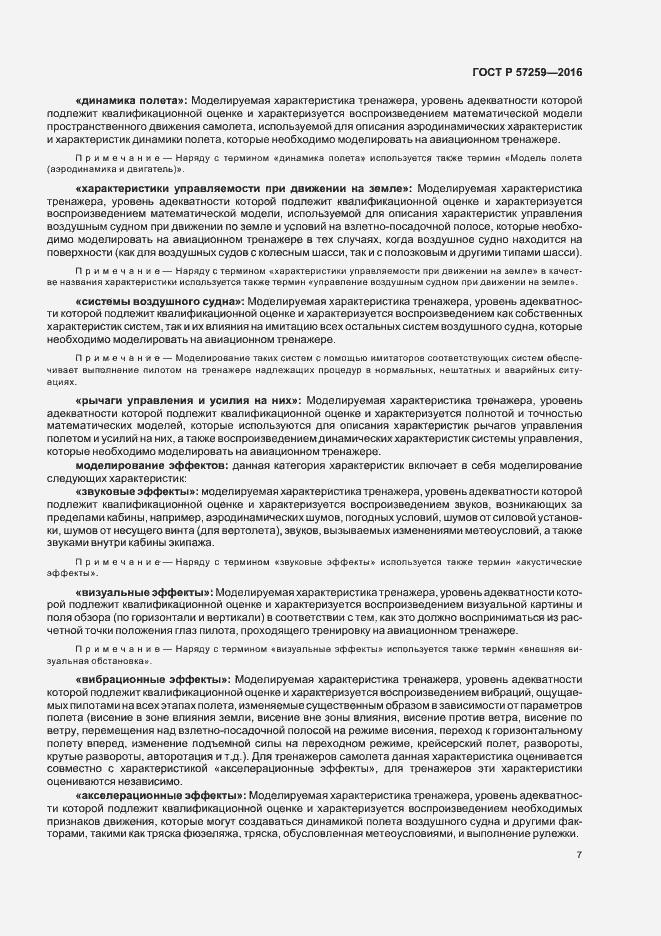 ГОСТ Р 57259-2016. Страница 11