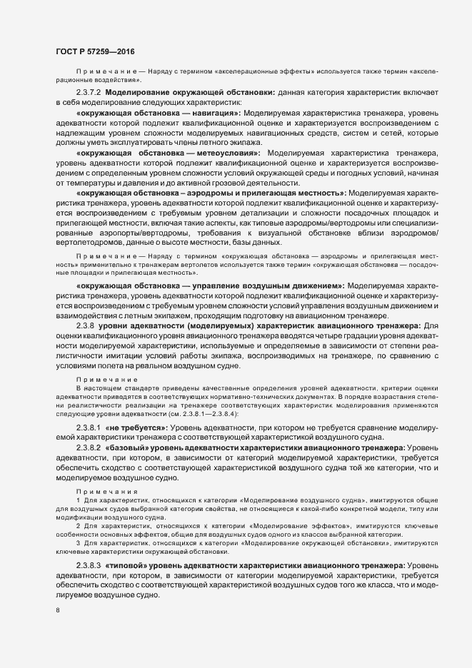 ГОСТ Р 57259-2016. Страница 12