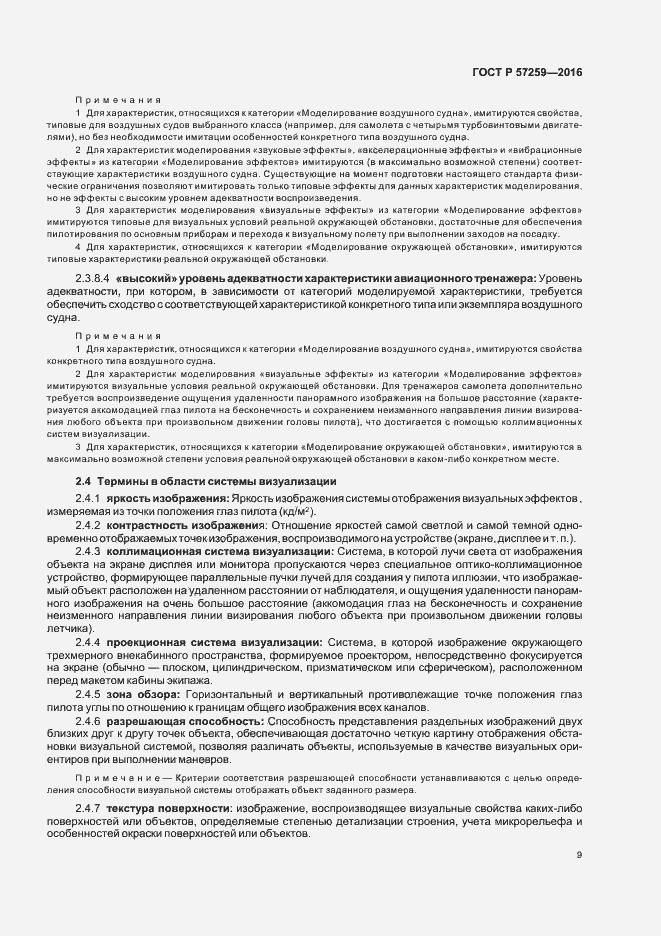 ГОСТ Р 57259-2016. Страница 13