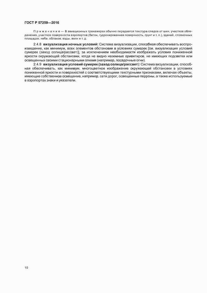 ГОСТ Р 57259-2016. Страница 14