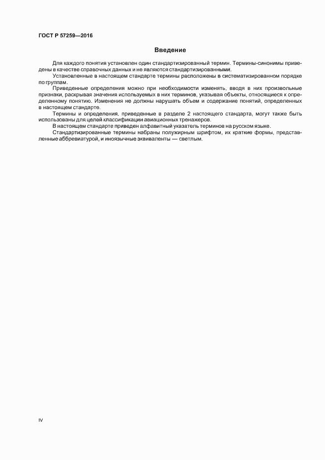 ГОСТ Р 57259-2016. Страница 4