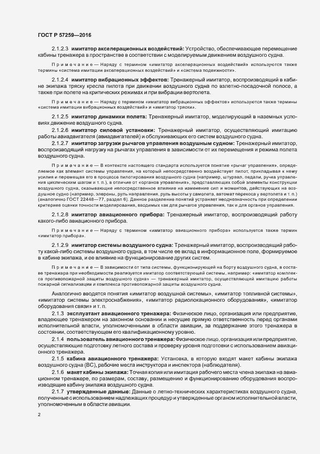 ГОСТ Р 57259-2016. Страница 6