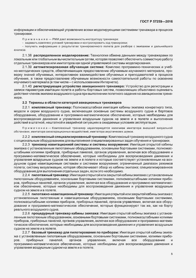 ГОСТ Р 57259-2016. Страница 9