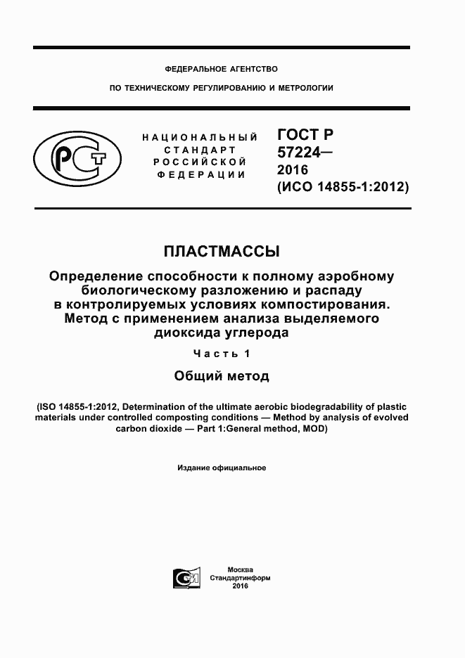 ГОСТ Р 57224-2016. Страница 1