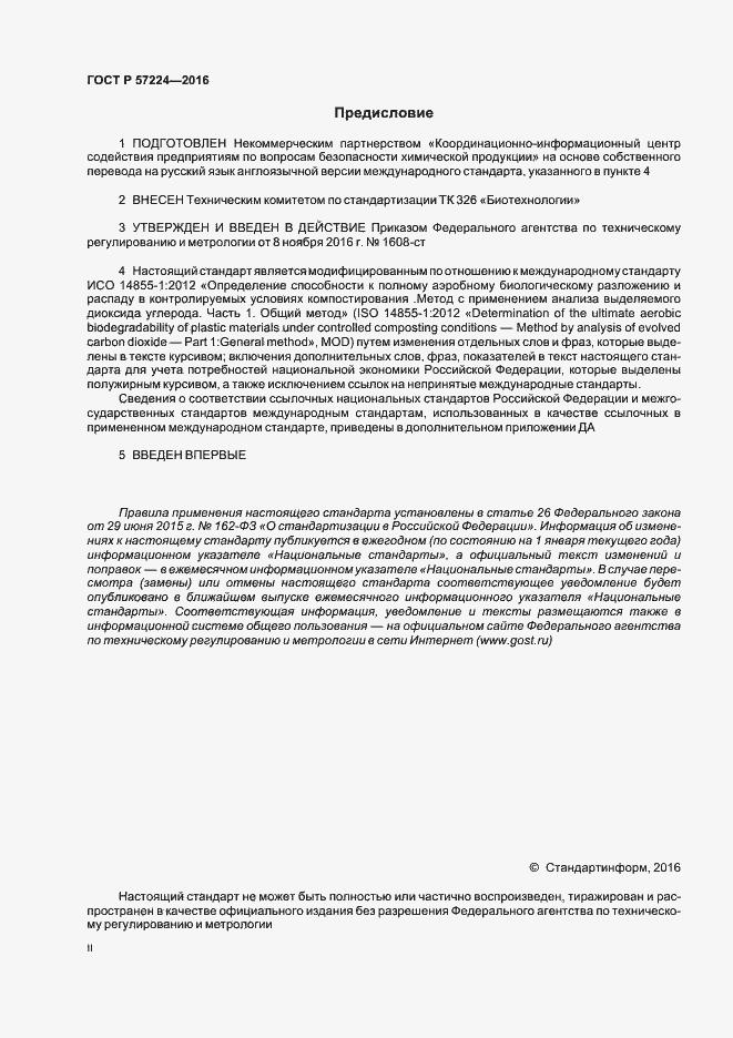 ГОСТ Р 57224-2016. Страница 2