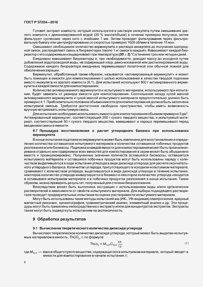ГОСТ Р 57224-2016. Страница 11