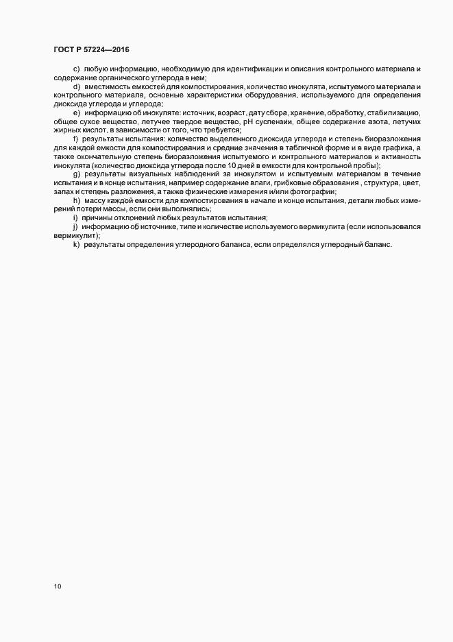 ГОСТ Р 57224-2016. Страница 13