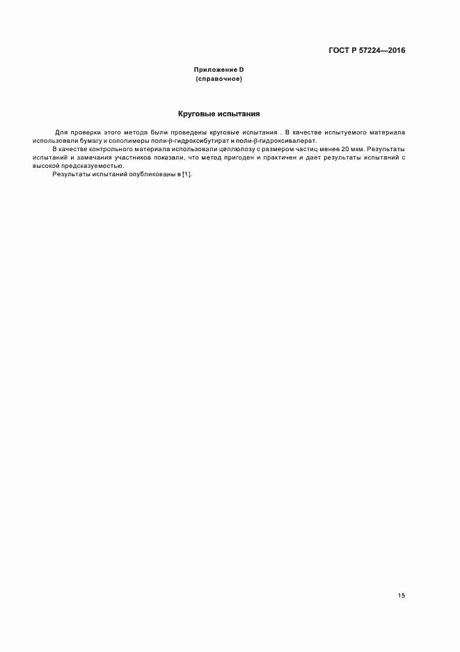 ГОСТ Р 57224-2016. Страница 18