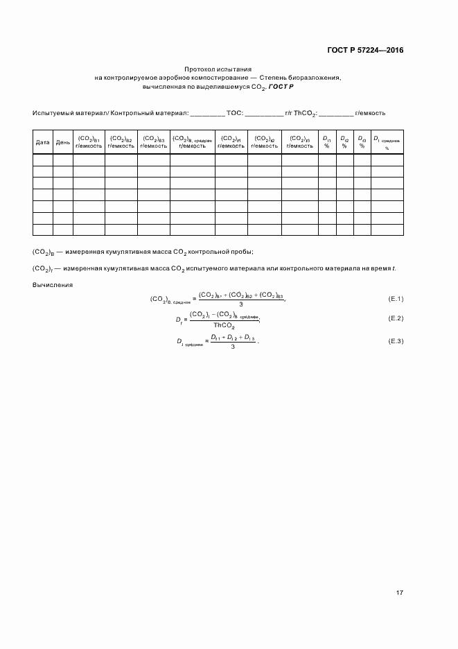 ГОСТ Р 57224-2016. Страница 20