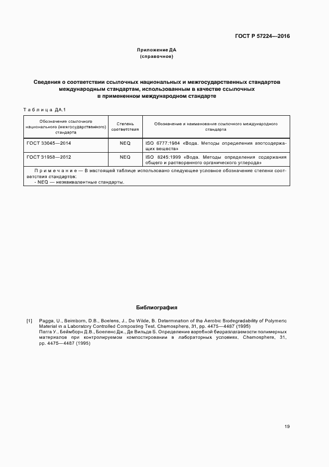 ГОСТ Р 57224-2016. Страница 22