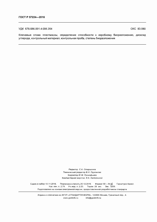 ГОСТ Р 57224-2016. Страница 23
