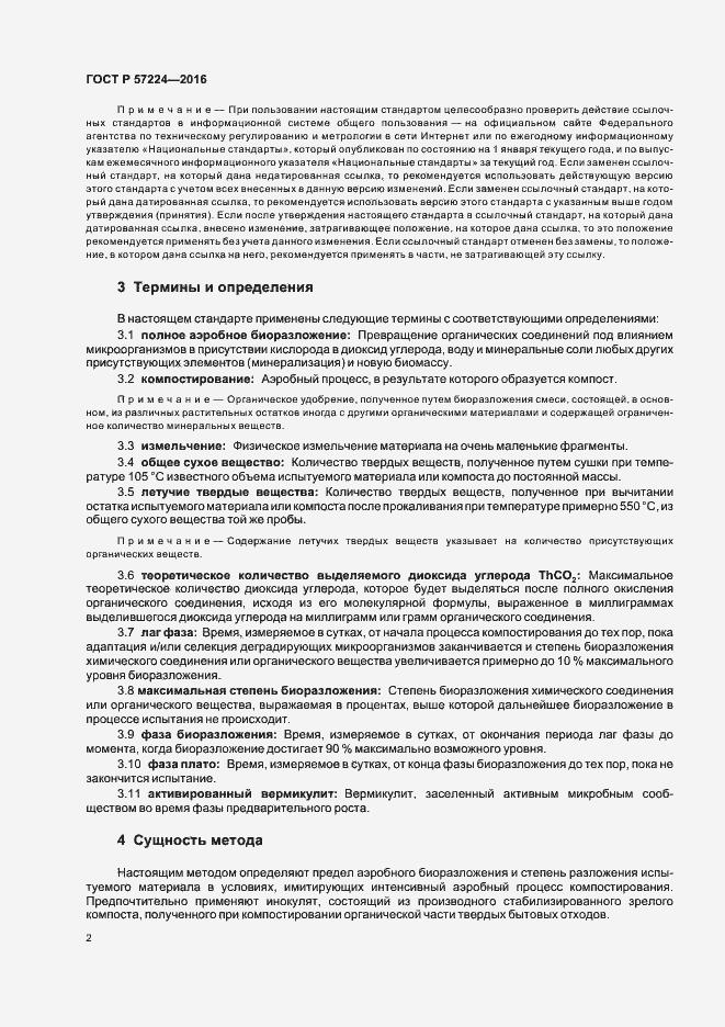 ГОСТ Р 57224-2016. Страница 5