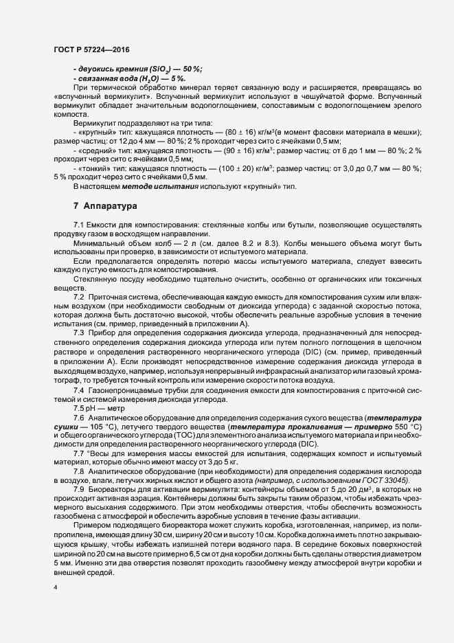 ГОСТ Р 57224-2016. Страница 7