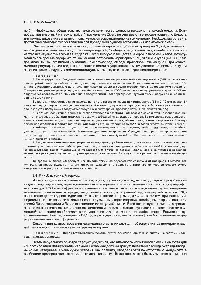 ГОСТ Р 57224-2016. Страница 9