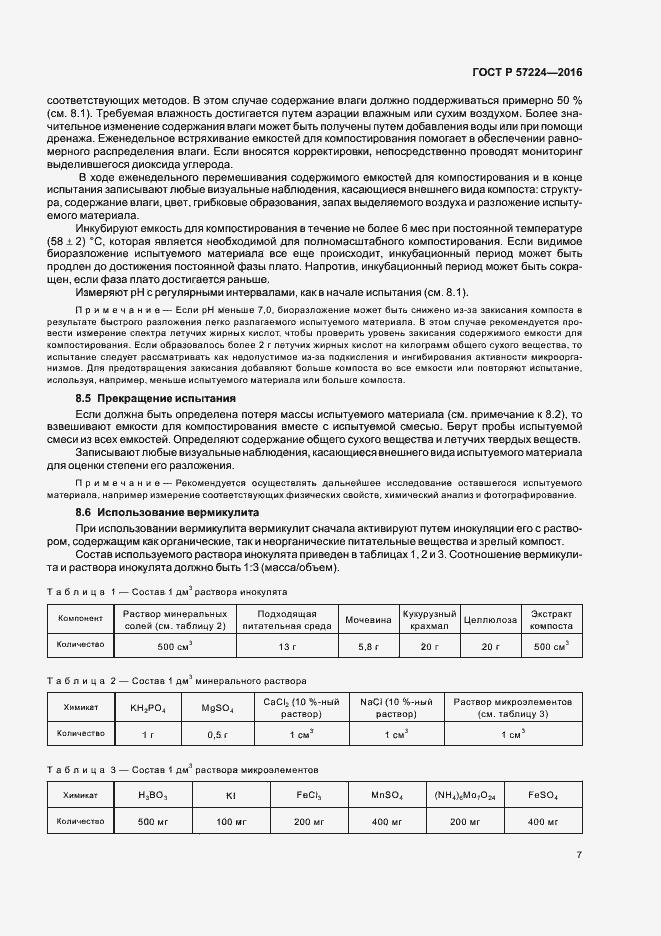 ГОСТ Р 57224-2016. Страница 10