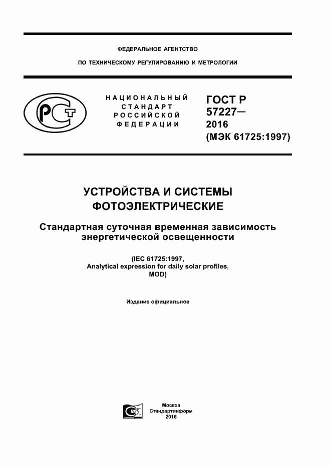 ГОСТ Р 57227-2016. Страница 1