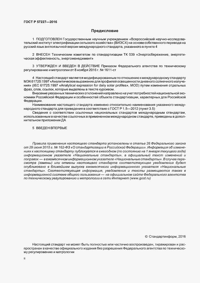 ГОСТ Р 57227-2016. Страница 2
